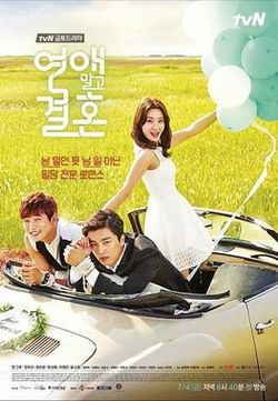 250px-marriagenotdating-poster
