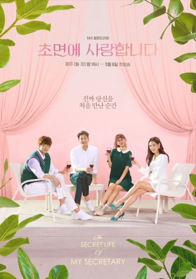 First Impressions – The Secret Life Of My Secretary – Unbothered Unnies